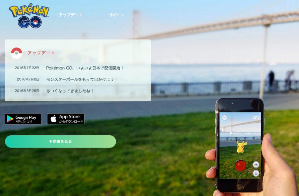 ついに日本でも配信開始!「ポケモンGO」、開発者メッセージも公開
