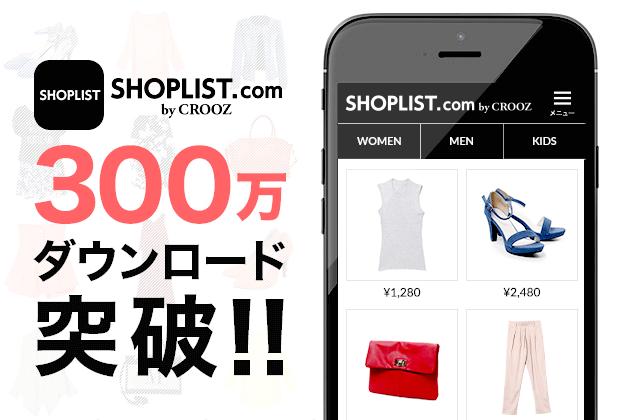 SHOPLIST.com by CROOZ、アプリ300万ダウンロードを突破