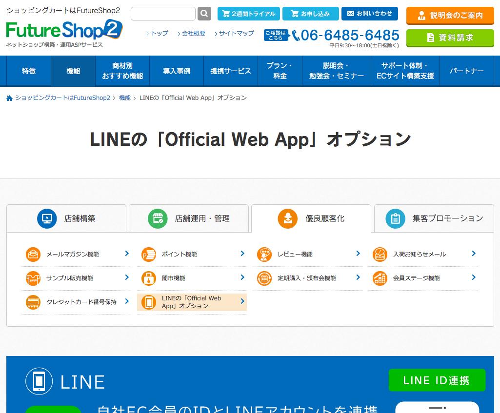 フューチャーショップ、LINEの「Official Web App」に対応。クーポンやメッセージ配信をLINEでセグメント配信が可能に