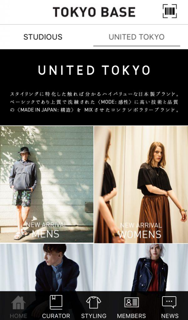 app_unitedtokyo