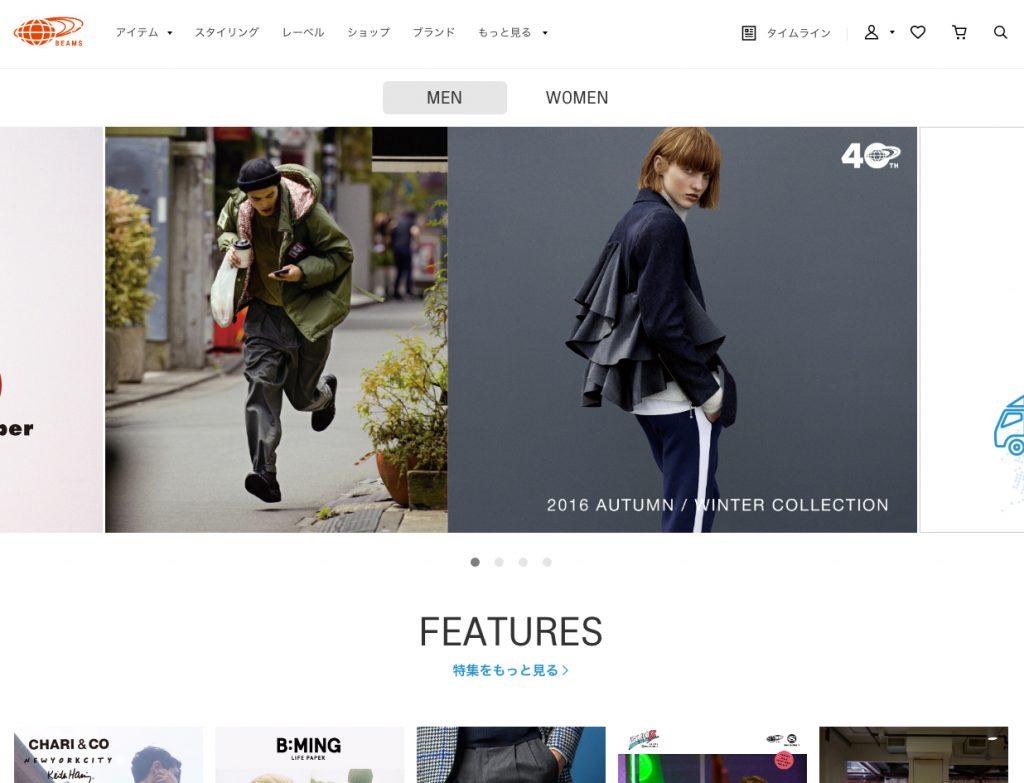 ビームス、公式サイトとECサイト統合型でリニューアル