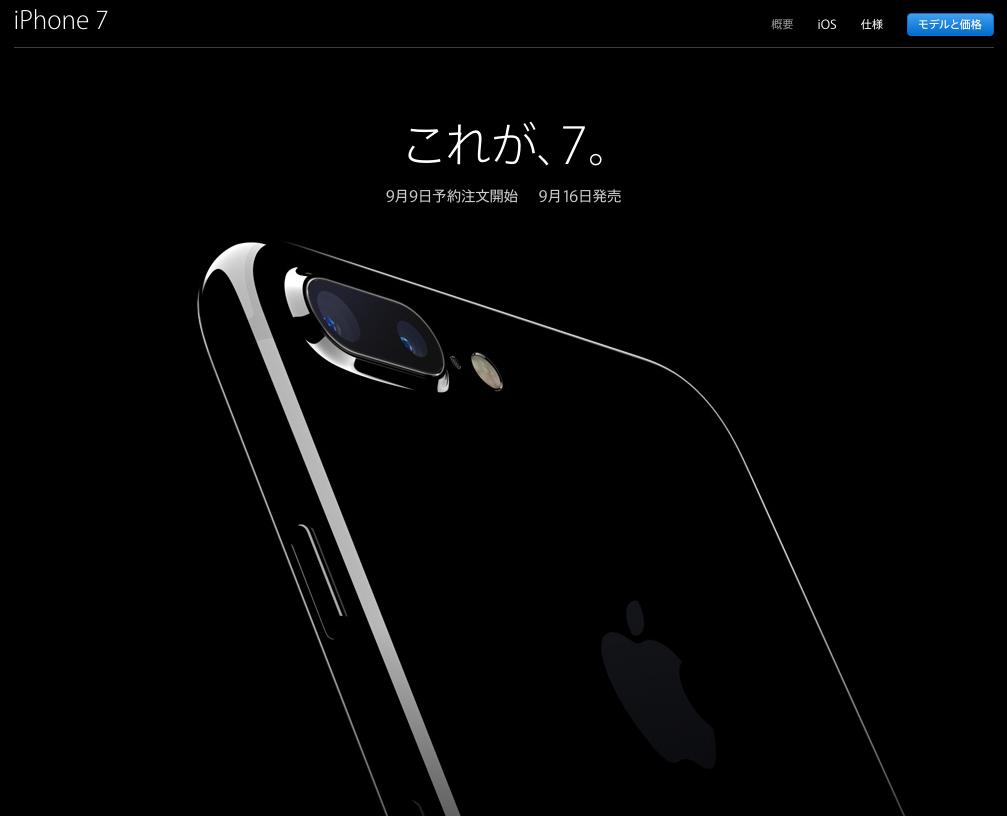 Apple、iPhone 7 / 7 Plusを発表。FeliCa対応、防水、イヤフォンジャック廃止など