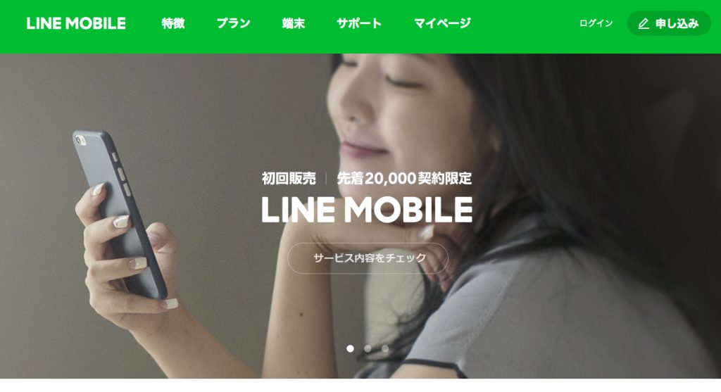 line_mobile