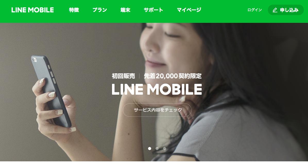 LINE、格安SIMに参入。月額500円でLINE使い放題プランなど提供