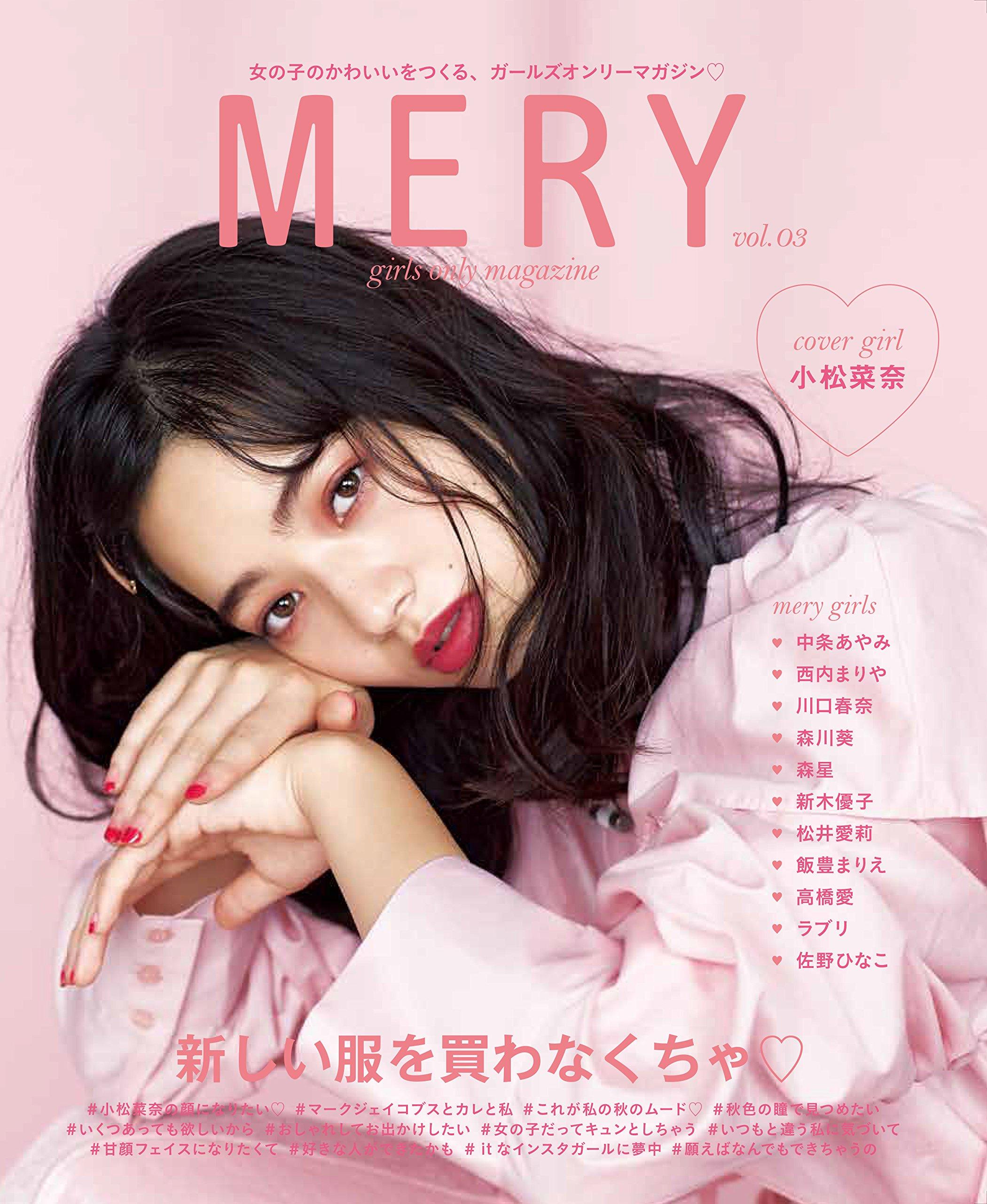 MERY、ファッション誌「MERY Vol.3」を発売。全ての企画でアプリと連動へ