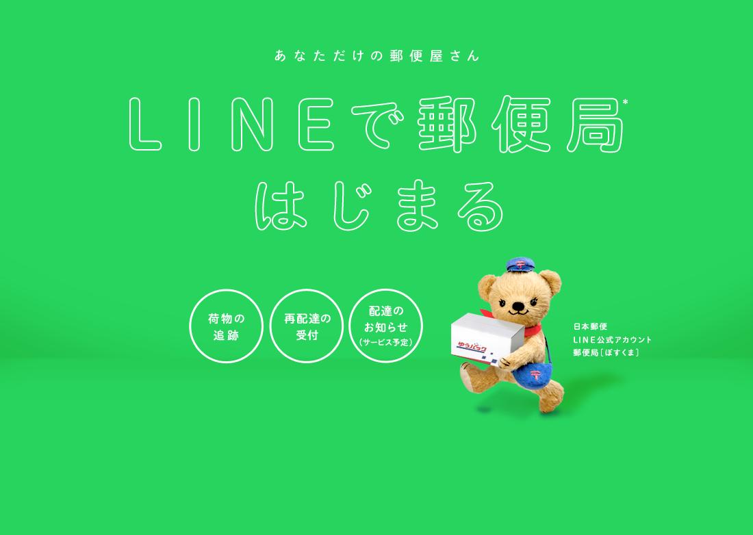 日本郵便、LINEのトークで追跡や再配達の依頼が可能に