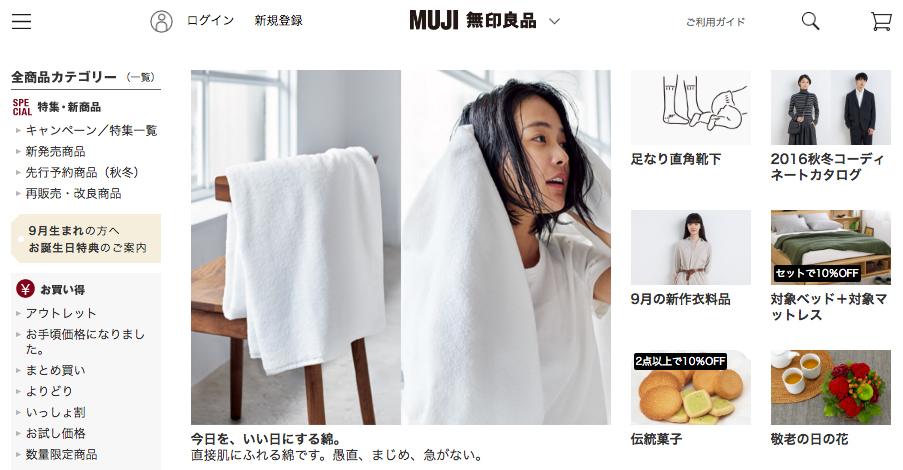 muji_ec