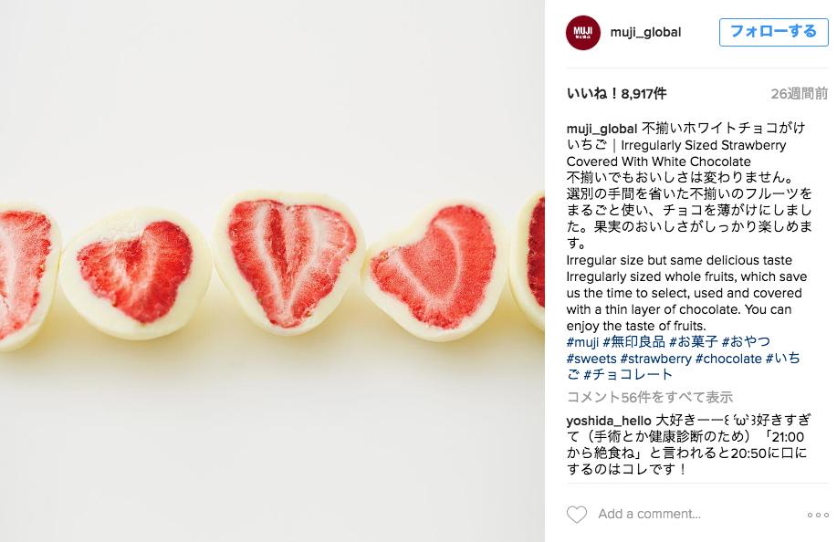 muji_sns