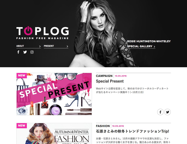 アプリファッションメディア「TOPLOG」、ウェブ版を提供開始