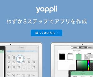 アプリ開発 Yappli