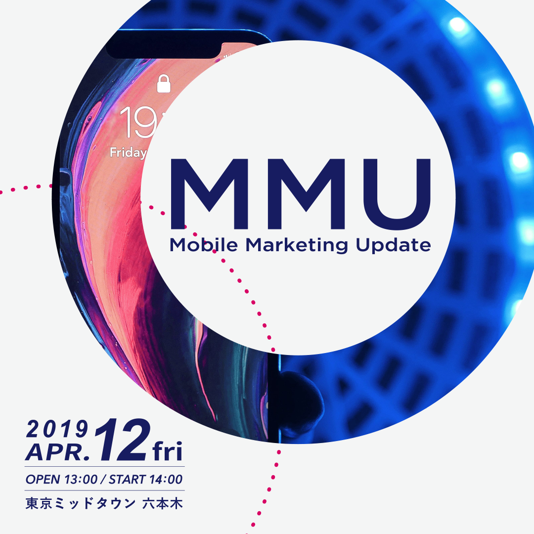 【Mobile Marketing Update 2019開催】申し込みスタート!